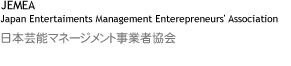 「JEMEA」:Japan Entertaiments Management Enterepreneurs' Association 日本芸能マネージメント事業者協会